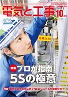 電気と工事 2019年10月号