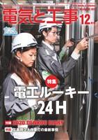 電気と工事 2019年12月号