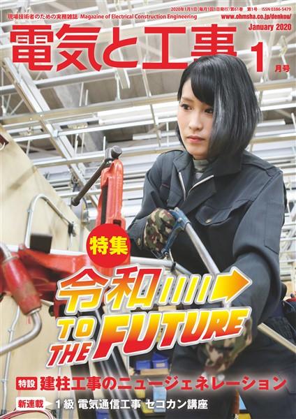 電気と工事 2020年1月号
