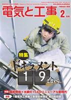 電気と工事 2020年2月号