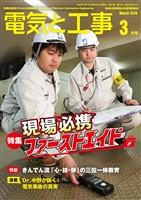 電気と工事 2020年3月号