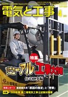 電気と工事 2020年4月号