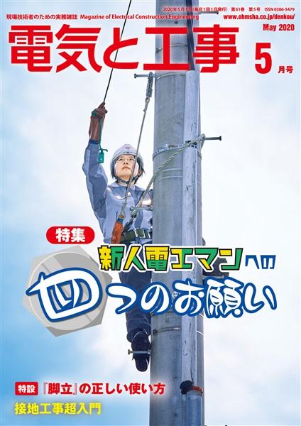 電気と工事 2020年5月号
