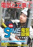 電気と工事 2020年7月号
