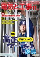 電気と工事 2020年11月号