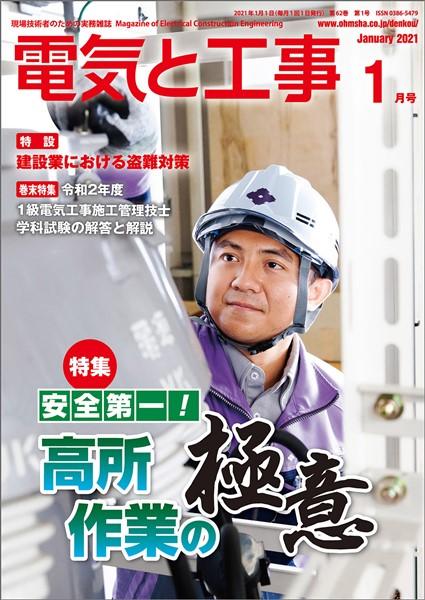 電気と工事 2021年1月号