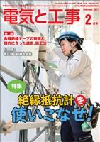 電気と工事 2021年2月号
