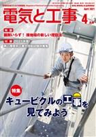 電気と工事 2021年4月号