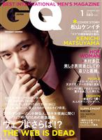 GQ JAPAN January 2011 NO.92