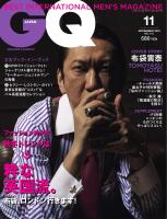 GQ JAPAN 11月号