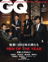 GQ JAPAN 1月号