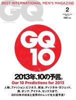 GQ JAPAN 2月号