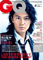 GQ JAPAN April 2011 NO.95