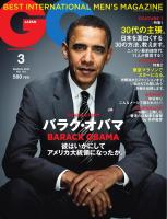 GQ JAPAN 3月号