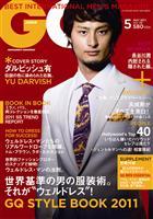 GQ JAPAN May 2011 NO.96