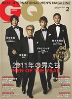 GQ JAPAN February 2012 NO.105