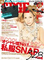 EDGESTYLE 2011 July No.13
