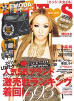 EDGESTYLE 2012 January No.19