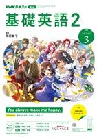 NHKラジオ 基礎英語2  2020年3月号