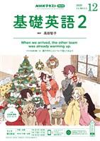 NHKラジオ 基礎英語2  2020年12月号
