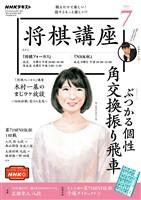 NHK 将棋講座  2021年7月号