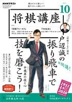NHK 将棋講座  2021年10月号