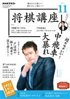 NHK 将棋講座  2021年11月号