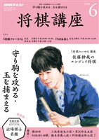 NHK 将棋講座  2018年6月号