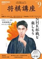 NHK 将棋講座  2018年9月号
