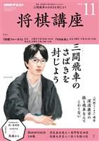 NHK 将棋講座  2018年11月号