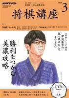 NHK 将棋講座  2019年3月号
