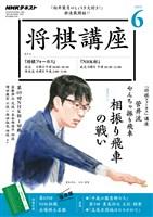NHK 将棋講座  2019年6月号
