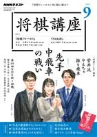 NHK 将棋講座  2019年9月号