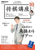 NHK 将棋講座  2019年10月号