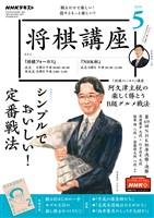 NHK 将棋講座  2020年5月号