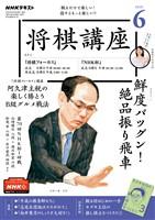 NHK 将棋講座  2020年6月号