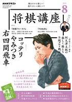 NHK 将棋講座  2020年8月号