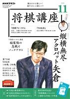 NHK 将棋講座  2020年11月号