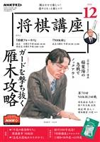 NHK 将棋講座  2020年12月号
