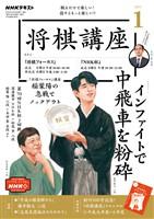 NHK 将棋講座  2021年1月号