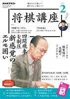 NHK 将棋講座  2021年2月号