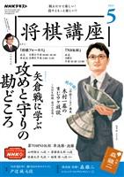 NHK 将棋講座  2021年5月号