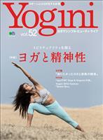 Yogini(ヨギーニ) Vol.52