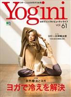 Yogini(ヨギーニ) Vol.61