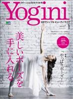 Yogini(ヨギーニ) 2019年1月号 Vol.67