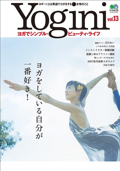 Yogini(ヨギーニ) Vol.13