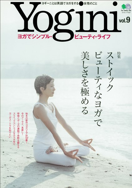 Yogini(ヨギーニ) Vol.9