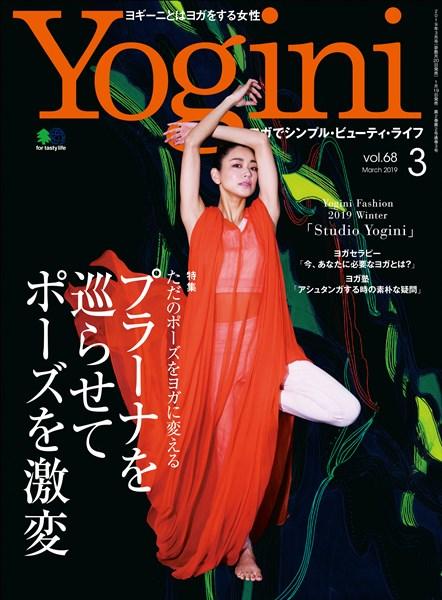 Yogini(ヨギーニ) 2019年3月号 Vol.68
