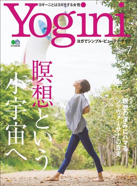 Yogini(ヨギーニ) 2019年7月号 Vol.70