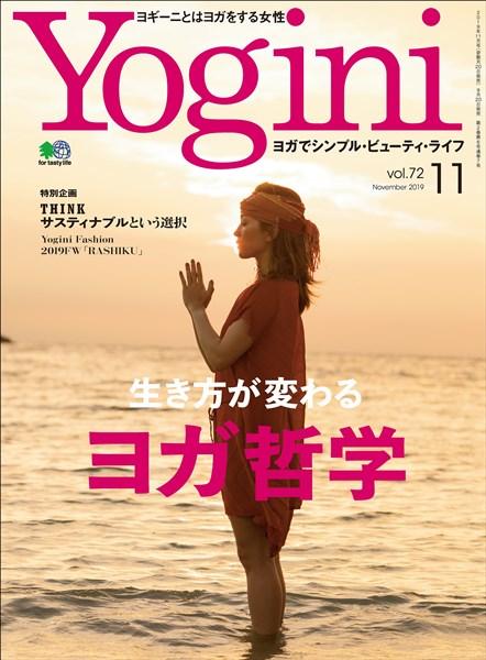 Yogini(ヨギーニ) 2019年11月号 Vol.72